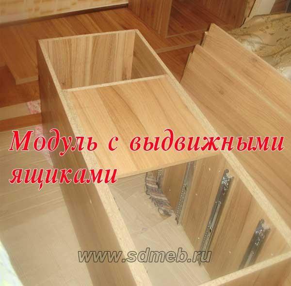 модуль с выдвижными ящиками