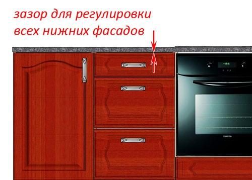 regulirovka-kuxonnyx-fasadov6